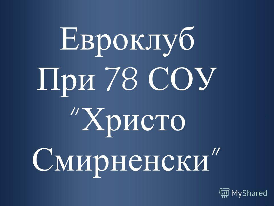Евроклуб При 78 СОУ Христо Смирненски
