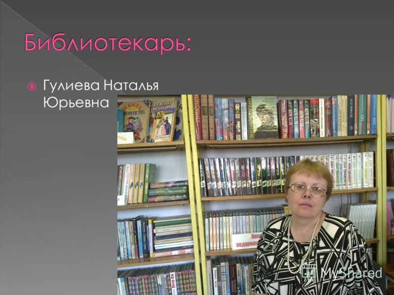 Гулиева Наталья Юрьевна