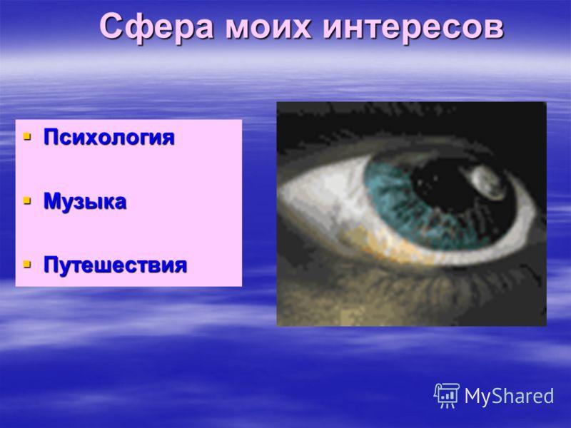 Профессиональная деятельность Психология развития личности РебёнокПодросток Зрелая личность