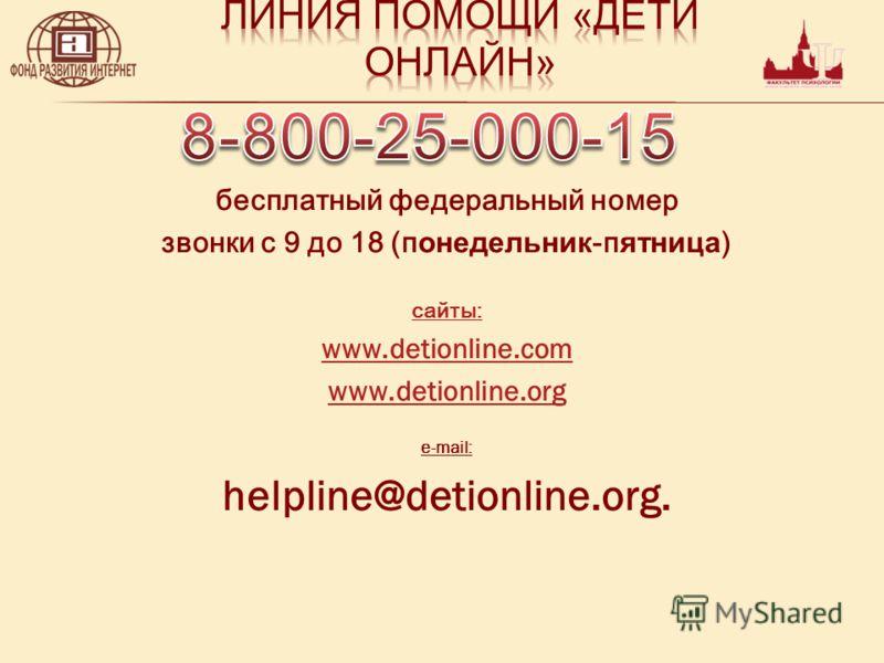 бесплатный федеральный номер звонки с 9 до 18 (п онедельник -п ятница ) сайты: www.detionline.com www.detionline.org e-mail: helpline@detionline.org.