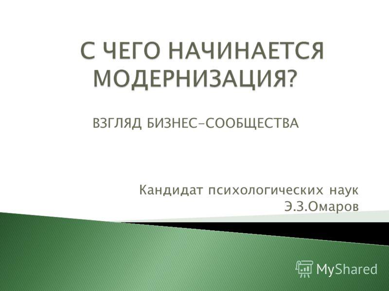 ВЗГЛЯД БИЗНЕС-СООБЩЕСТВА Кандидат психологических наук Э.З.Омаров