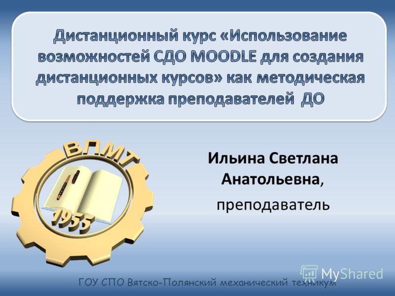 ГОУ СПО Вятско-Полянский механический техникум Ильина Светлана Анатольевна, преподаватель
