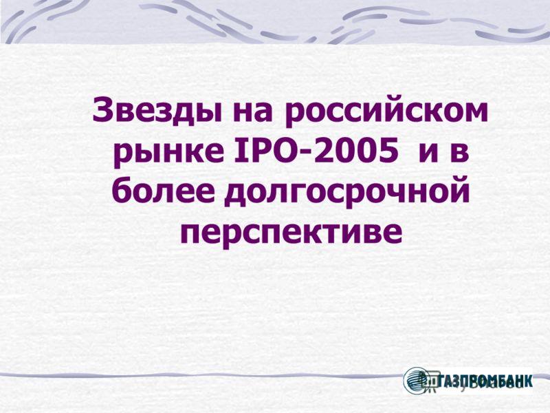 Звезды на российском рынке IPO-2005 и в более долгосрочной перспективе