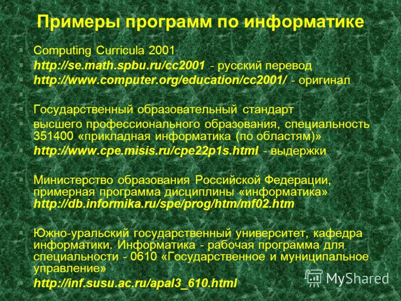 Примеры программ по информатике §Computing Curricula 2001 §http://se.math.spbu.ru/cc2001 - русский перевод §http://www.computer.org/education/cc2001/ - оригинал § §Государственный образовательный стандарт §высшего профессионального образования, специ