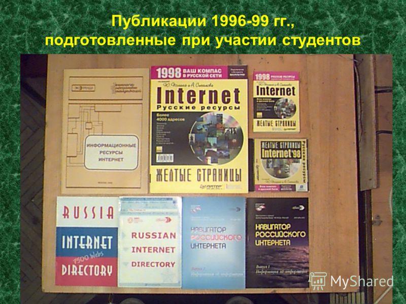 Публикации 1996-99 гг., подготовленные при участии студентов
