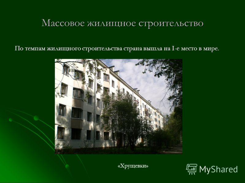 Массовое жилищное строительство По темпам жилищного строительства страна вышла на І-е место в мире. «Хрущевки»