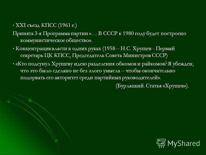 3 программа кпсс: