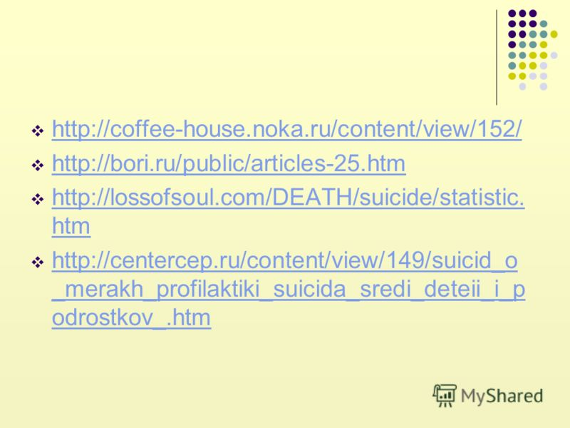 http://coffee-house.noka.ru/content/view/152/ http://bori.ru/public/articles-25.htm http://lossofsoul.com/DEATH/suicide/statistic. htm http://lossofsoul.com/DEATH/suicide/statistic. htm http://centercep.ru/content/view/149/suicid_o _merakh_profilakti