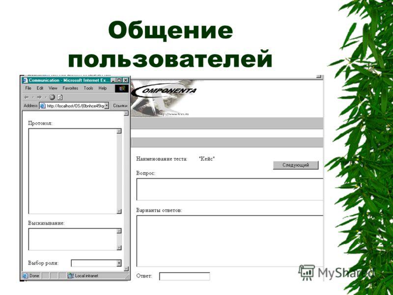 Общение пользователей