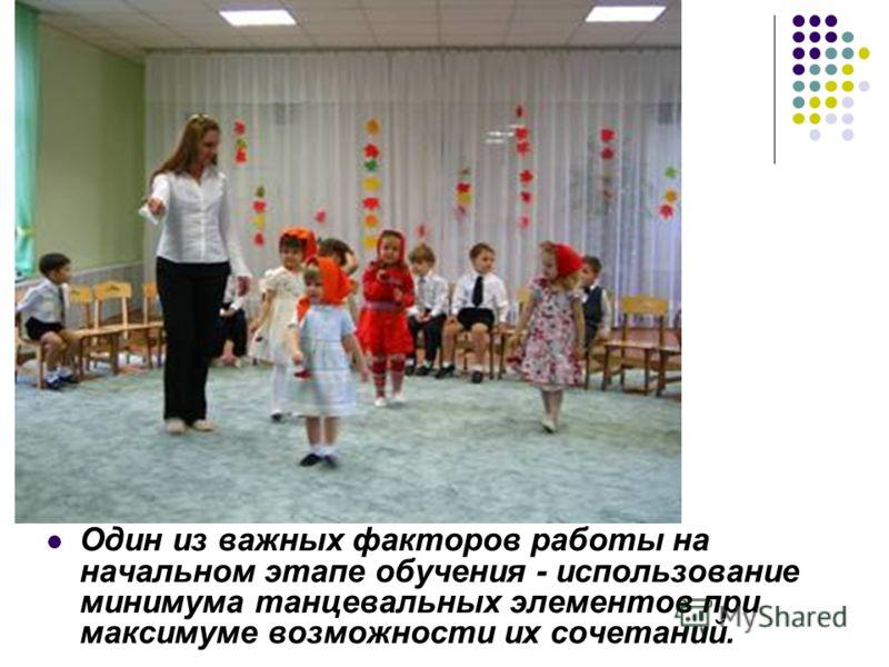 Один из важных факторов работы на начальном этапе обучения - использование минимума танцевальных элементов при максимуме возможности их сочетаний.