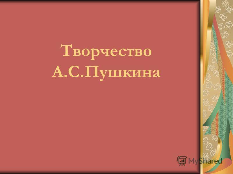 Творчество А.С.Пушкина