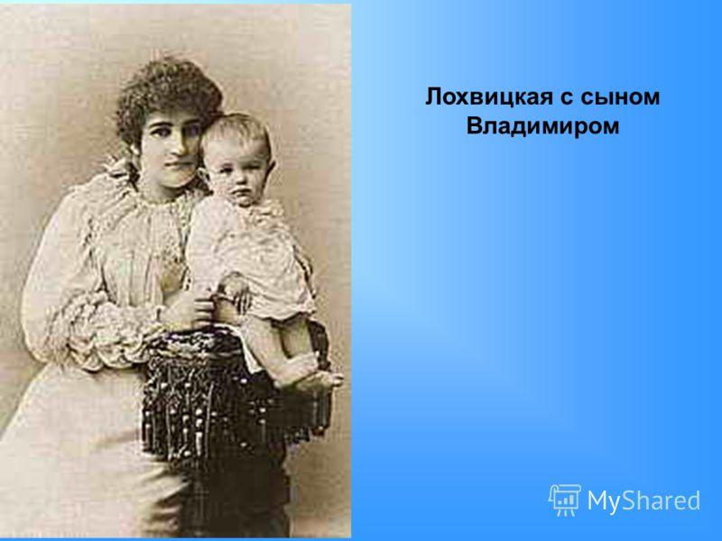 Лохвицкая с сыном Владимиром