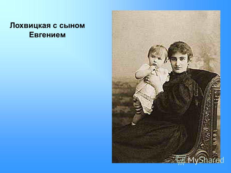 Лохвицкая с сыном Евгением