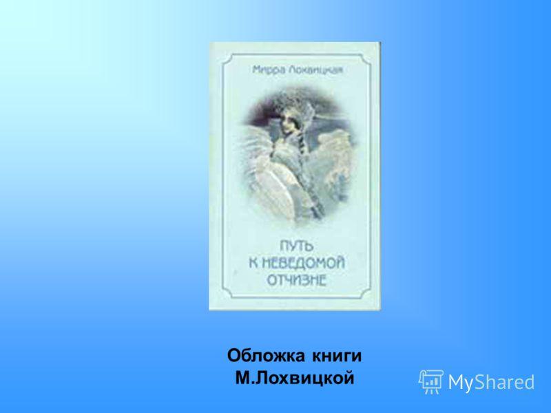 Обложка книги М.Лохвицкой