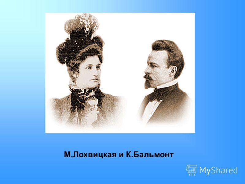 М.Лохвицкая и К.Бальмонт
