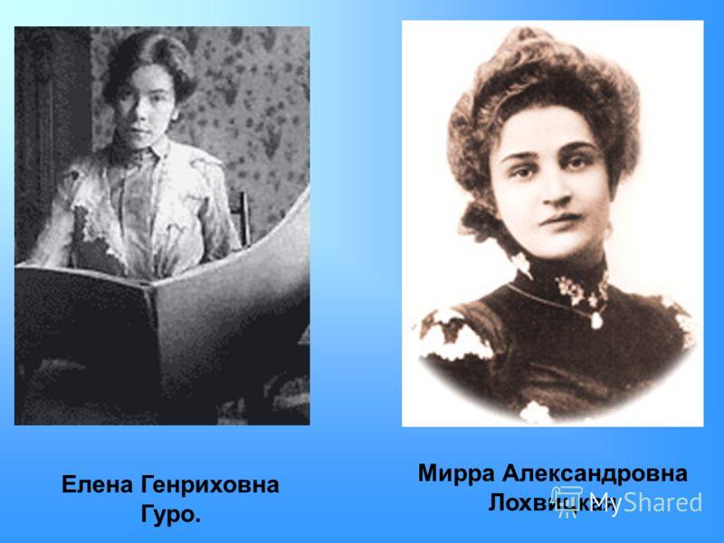 Елена Генриховна Гуро. Мирра Александровна Лохвицкая