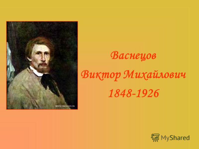 Презентация на тему Васнецов Виктор Михайлович Васнецов Виктор  1 Васнецов Виктор Михайлович