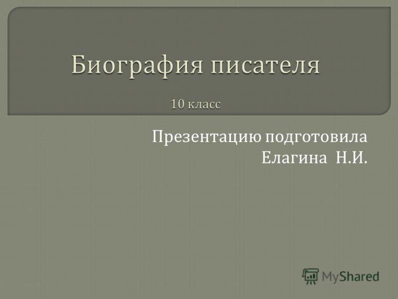Презентацию подготовила Елагина Н. И.