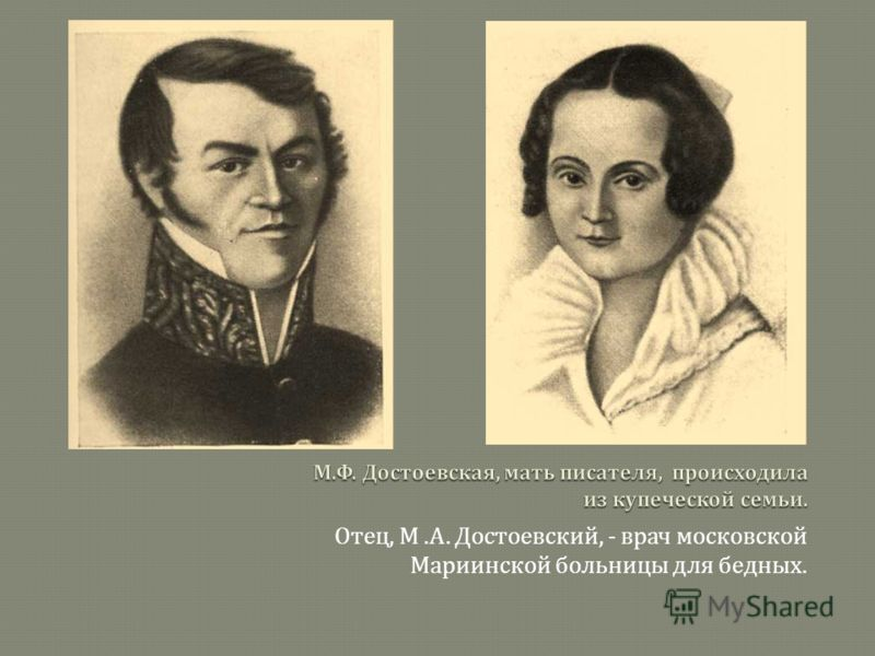 Отец, М. А. Достоевский, - врач московской Мариинской больницы для бедных.