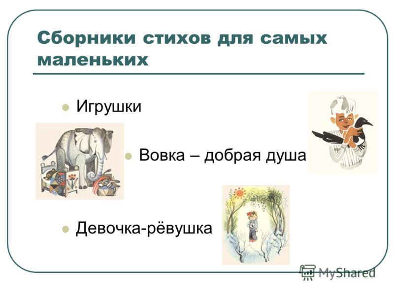 Сборники стихов для самых маленьких Игрушки Вовка – добрая душа Девочка-рёвушка
