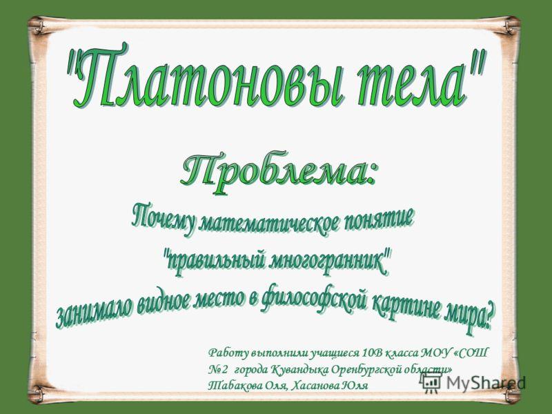 Работу выполнили учащиеся 10В класса МОУ «СОШ 2 города Кувандыка Оренбургской области» Табакова Оля, Хасанова Юля