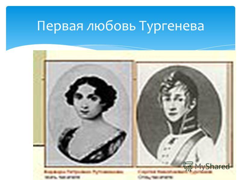 Первая любовь Тургенева