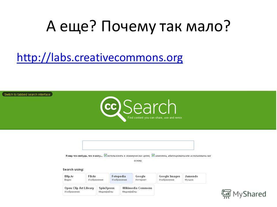 А еще? Почему так мало? http://labs.creativecommons.org