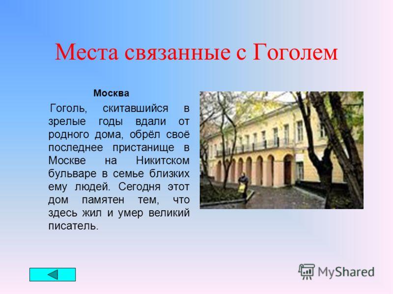 Места связанные с Гоголем Санкт-Петербург С 1831 до 1836 года Гоголь жил в Петербурге. Это время было периодом его самой усиленной литературной деятельности. Рим Гоголь в Риме был счастлив. Он провел в Италии почти десять лет. Писал из Рима:
