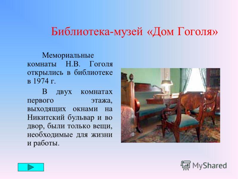 Места связанные с Гоголем Москва Гоголь, скитавшийся в зрелые годы вдали от родного дома, обрёл своё последнее пристанище в Москве на Никитском бульваре в семье близких ему людей. Сегодня этот дом памятен тем, что здесь жил и умер великий писатель.