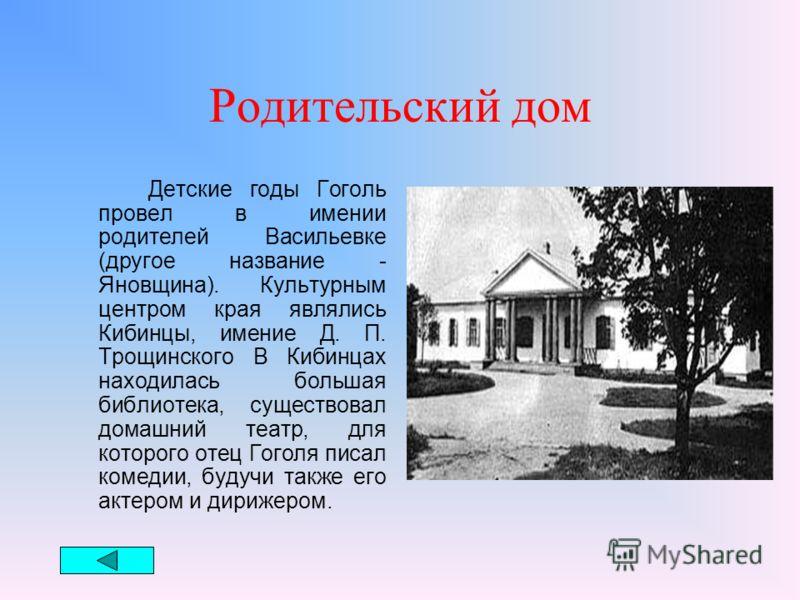 Родители писателя Мать, Мария Ивановна Косарявская (1791-1868), из помещичьей семьи. По преданию, она была первой красавицей на Полтавщине. Замуж за Василия Афанасьевича она вышла четырнадцати лет. В семье, помимо Николая, было еще пятеро детей.