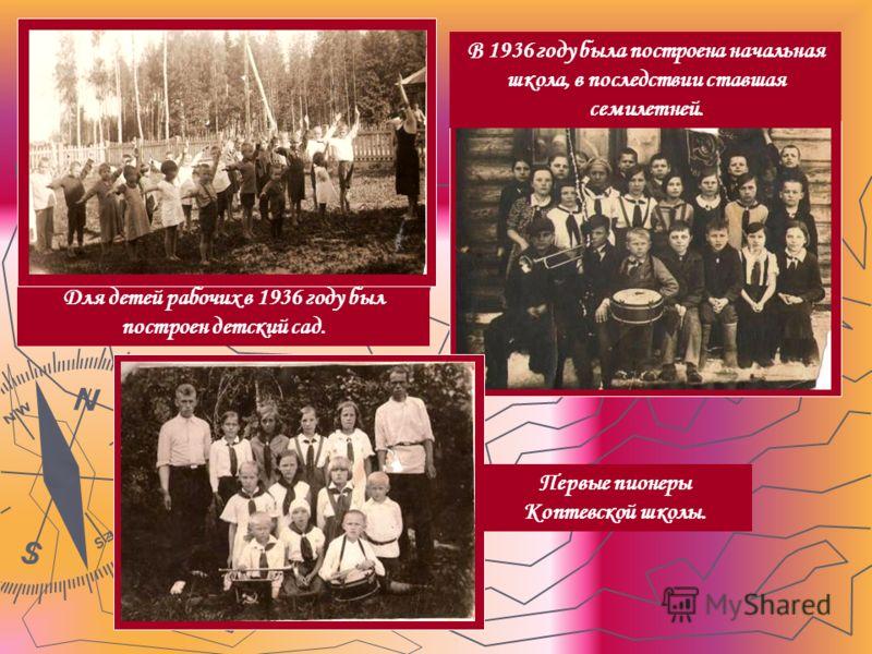 В 1936 году была построена начальная школа, в последствии ставшая семилетней. Для детей рабочих в 1936 году был построен детский сад. Первые пионеры Коптевской школы.