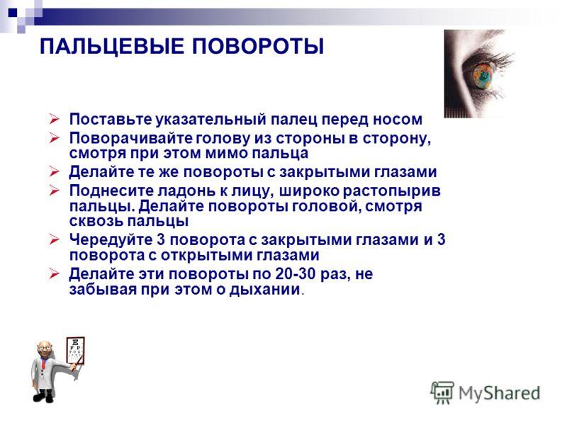 Повороты 1.БОЛЬШИЕ ПОВОРОТЫ (длинные покачивания) 2.ПАЛЬЦЕВЫЕ ПОВОРОТЫ Когда глаз перемещается, он видит!