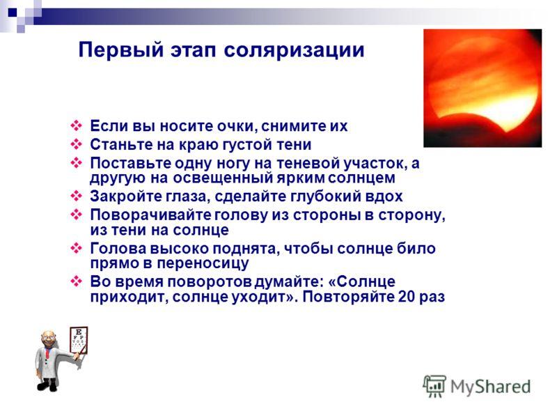 Соляризация Солнце для глаз и пища и питье! Соляризация осуществляется в три этапа: (каждый этап делается на счет 20) I.ПЕРВЫЙ ЭТАППЕРВЫЙ ЭТАП II.ВТОРОЙ ЭТАПВТОРОЙ ЭТАП III.ТРЕТИЙ ЭТАПТРЕТИЙ ЭТАП