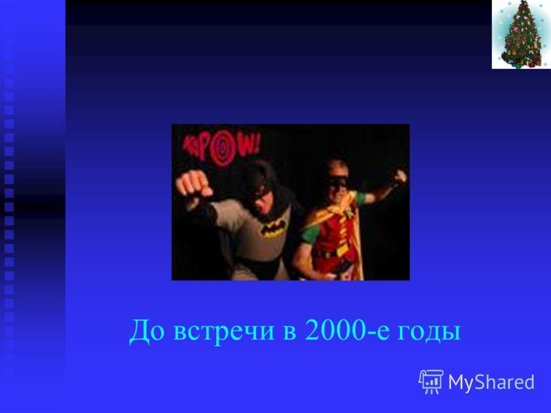 До встречи в 2000-е годы