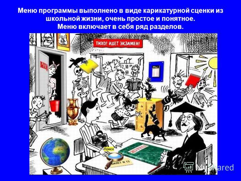 Меню программы выполнено в виде карикатурной сценки из школьной жизни, очень простое и понятное. Меню включает в себя ряд разделов.