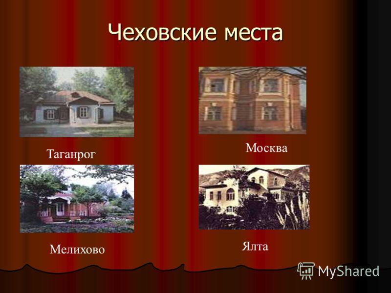 Чеховские места Таганрог Москва Мелихово Ялта