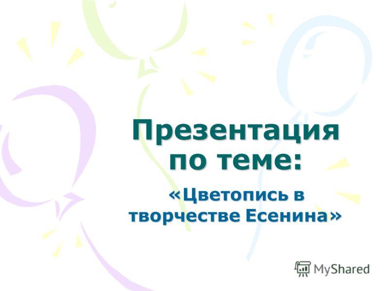 Презентация по теме: «Цветопись в творчестве Есенина»
