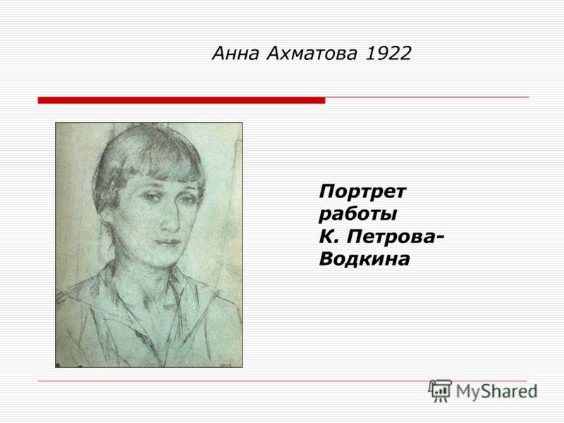 Анна Ахматова 1922 Портрет работы К. Петрова- Водкина