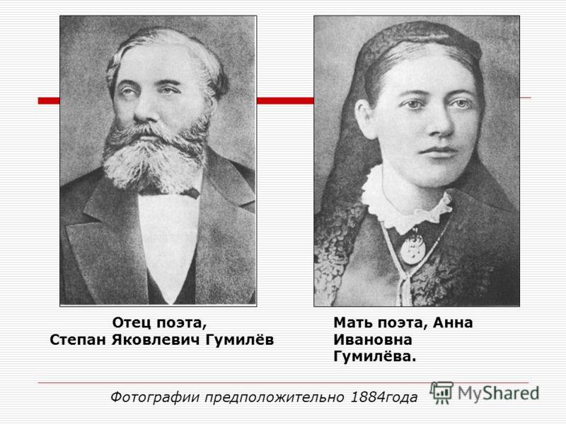 Отец поэта, Степан Яковлевич Гумилёв Мать поэта, Анна Ивановна Гумилёва. Фотографии предположительно 1884года