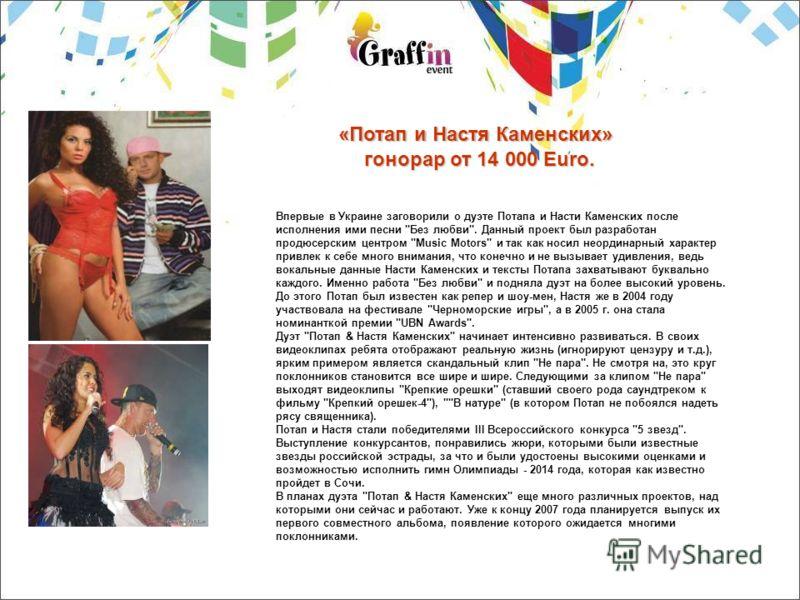 Впервые в Украине заговорили о дуэте Потапа и Насти Каменских после исполнения ими песни