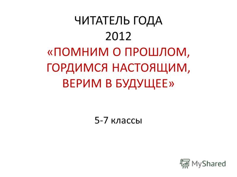 Лев Толстой (1828 – 1910) ВЕЛИКИЙ ПИСАТЕЛЬ ФИЛОСОФ ГУМАНИСТ