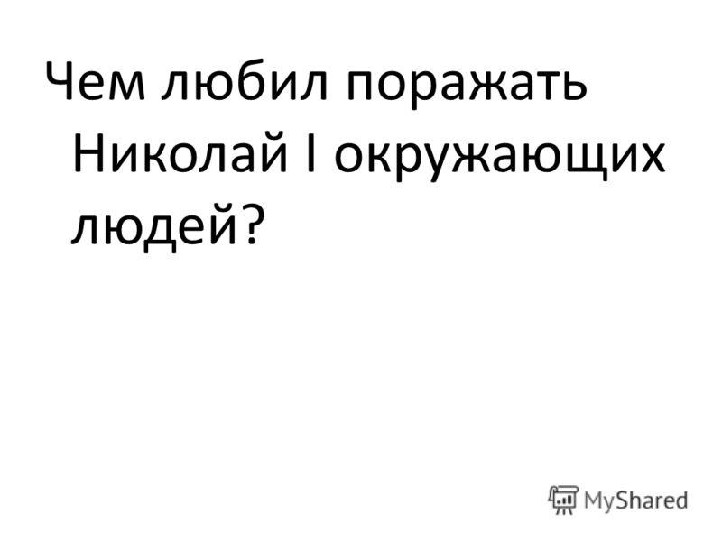 По собственному признанию Толстого, с 15-летнего возраста вел