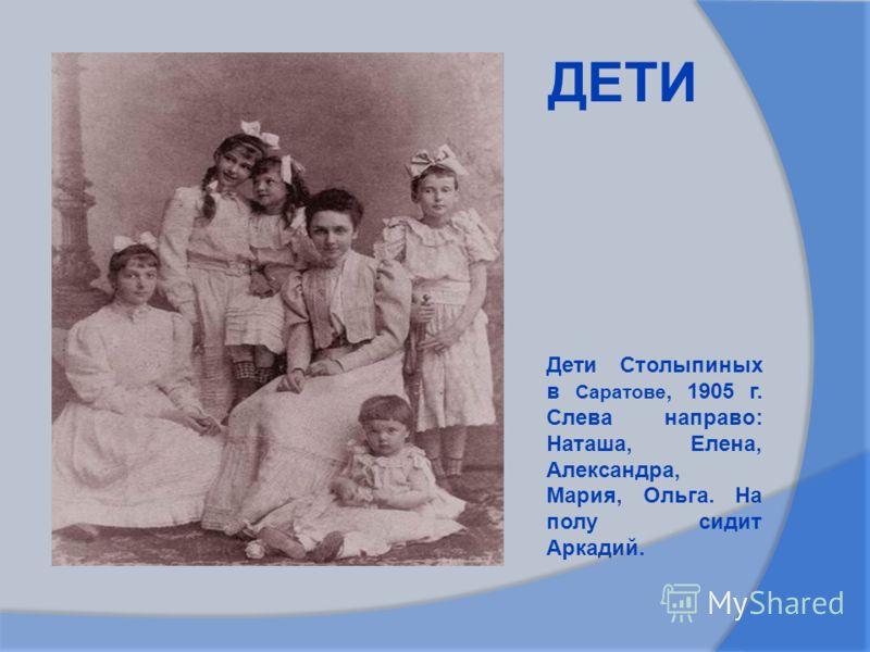 ДЕТИ Дети Столыпиных в Саратове, 1905 г. Слева направо: Наташа, Елена, Александра, Мария, Ольга. На полу сидит Аркадий.