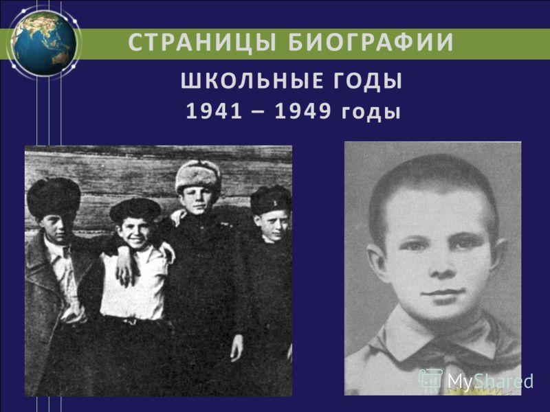 СТРАНИЦЫ БИОГРАФИИ ШКОЛЬНЫЕ ГОДЫ 1941 – 1949 годы