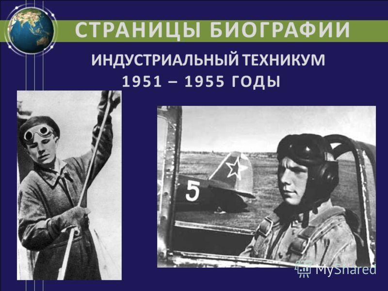 СТРАНИЦЫ БИОГРАФИИ 1951 – 1955 ГОДЫ ИНДУСТРИАЛЬНЫЙ ТЕХНИКУМ