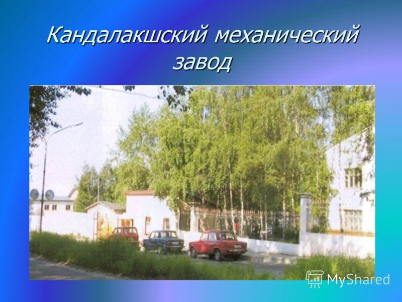 Кандалакшский механический завод