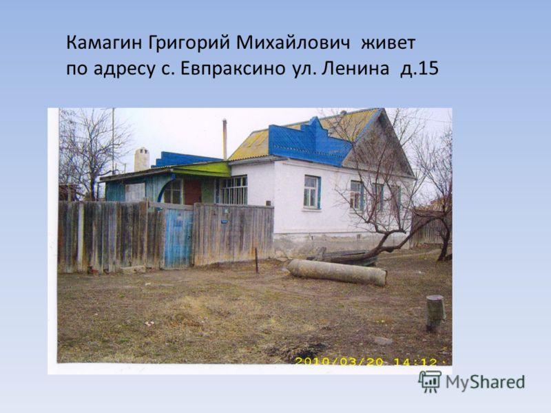 Камагин Григорий Михайлович живет по адресу с. Евпраксино ул. Ленина д.15
