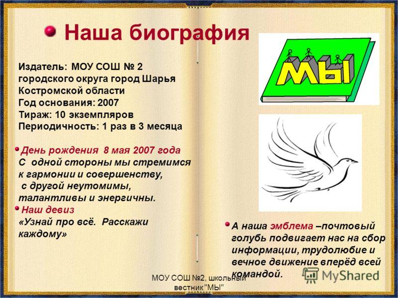 МОУ СОШ 2, школьный вестник