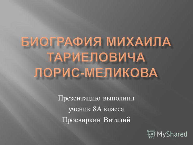 Презентацию выполнил ученик 8 А класса Просвиркин Виталий