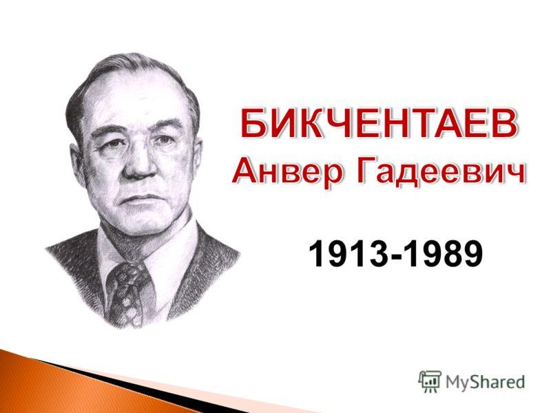 1913-1989